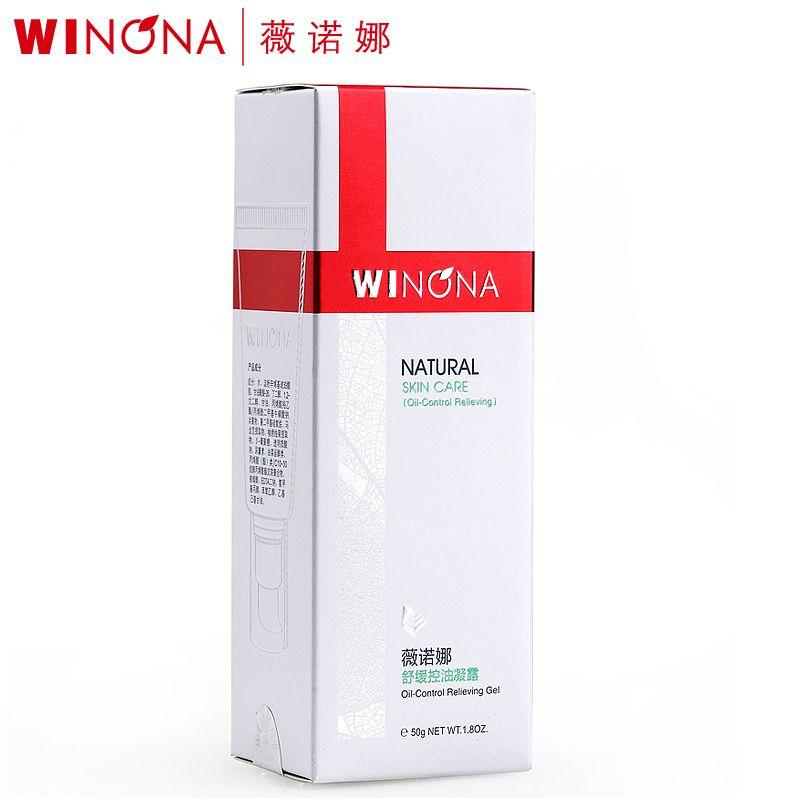 薇诺娜舒缓控油凝露_50g*1瓶 控油保湿 抑制油脂分泌 收缩毛孔