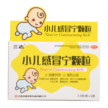 【瀚銀通、健保通】小兒感冒寧顆粒 三志 2.5g*6袋
