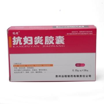 【健保通】远程 抗妇炎胶囊 0.35g*12粒*3板