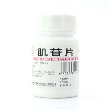 昆药集团 肌苷片 0.2g*100片