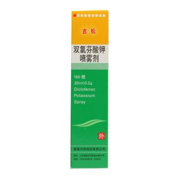 鲁南 双氯芬酸钾喷雾剂 20ml:0.2g【Y】