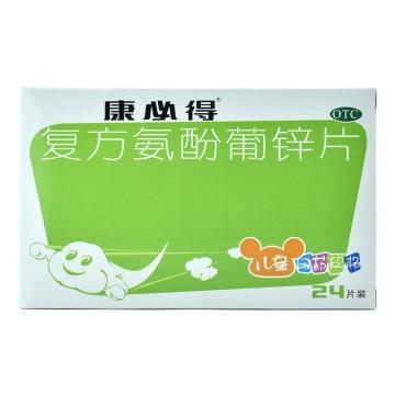 【瀚银通、健保通】康必得 复方氨酚葡锌片 薄膜衣片  24片*1板