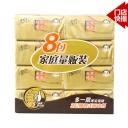 【门店快提】清风 原木纯品金装130抽8包迷你型抽取式面纸 抽纸