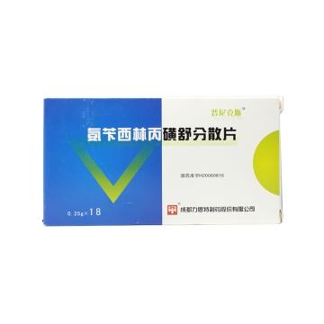 普尼克斯  氨苄西林丙磺舒分散片 0.25g*9片*2板【Y】