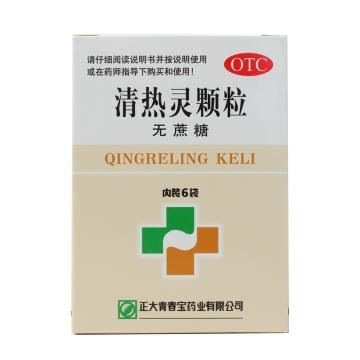 清热灵颗粒 无糖型 5g*6袋【Y】