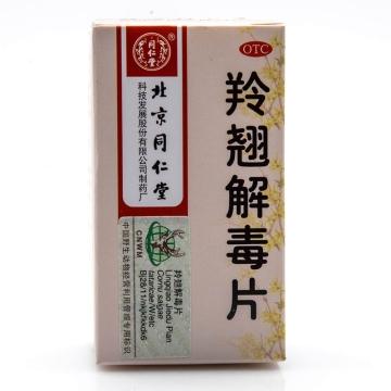【健保通】同仁堂 羚翘解毒片 40片*1瓶