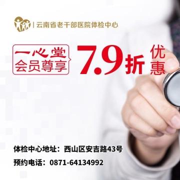 【云南省老干部体检中心】七九折优惠卡,适用于体检中心所有正价套餐使用,有效期至2018年12月31日