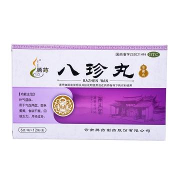 【瀚銀通、健保通】騰藥 八珍丸(水蜜丸) 6g*12袋 補氣養血
