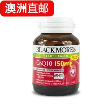【澳洲直邮】 Blackmores Q10 150mg 30粒直邮商品 品质更好 让消费变得更放心
