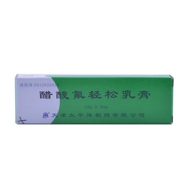 醋酸氟轻松乳膏 10g:2.5mg*1支