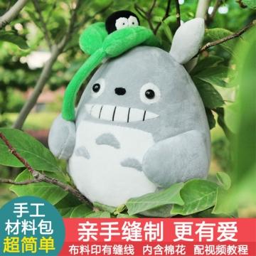 【紫荆屋】暖猫DIY布艺材料包 手工布偶礼物龙猫毛绒玩具