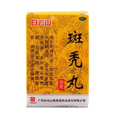 【瀚银通、健保通】白云山 斑秃丸 水蜜丸  35g*1瓶
