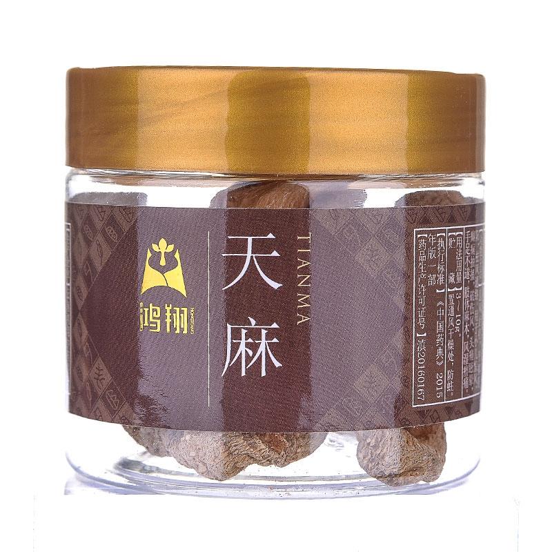 【瀚银通、健保通】天麻 鸿翔原皮四级塑瓶7个(约120g) 云南