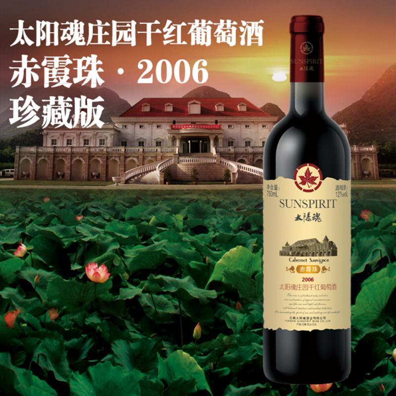 太阳魂 庄园干红葡萄酒·赤霞珠·2006·珍藏版 750ml/支