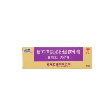 复方倍氯米松樟脑乳膏(曾用名:无极膏)  10g*1支 福元药业