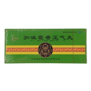 加味藿香正气丸(大蜜丸)(新包装) 腾药 9g*10丸*1板