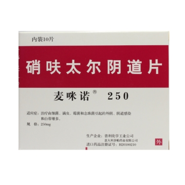 麦咪诺 硝呋太尔阴道片 250mg*10片【Y】