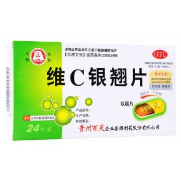 【瀚银通、健保通】百灵鸟 维C银翘片 薄膜衣双层片 0.5g*12片*2板*1袋
