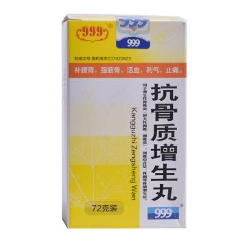 999 抗骨质增生丸 72g【Y】