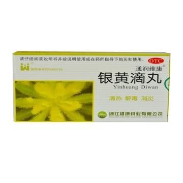 【瀚银通、健保通】维康清畅 银黄滴丸 0.7g*12袋