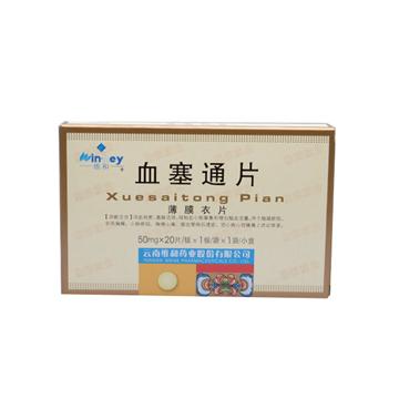维和 血塞通片 薄膜衣片  0.086g(50mg)*20片*1板*1袋