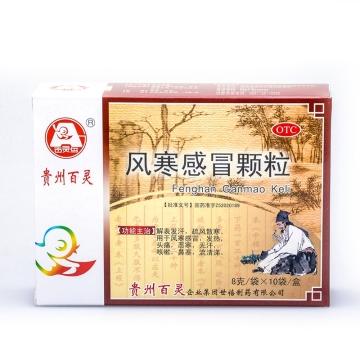 【瀚银通、健保通】百灵鸟 风寒感冒颗粒 8g*10袋