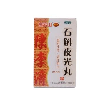 【健保通】陈李济 石斛夜光丸 水蜜丸  24g*1瓶