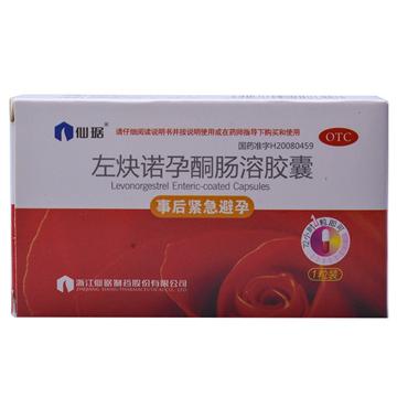 【瀚银通、健保通】仙琚 左炔诺孕酮肠溶胶囊 1.5mg*1粒