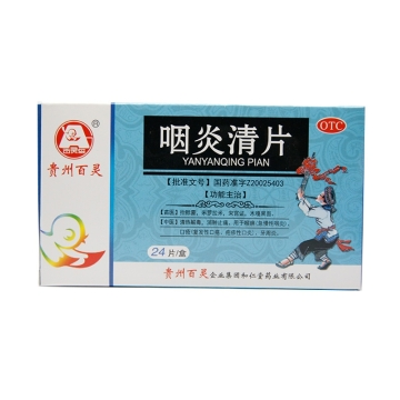 百灵鸟 咽炎清片 0.6g*12片*2板【Y】