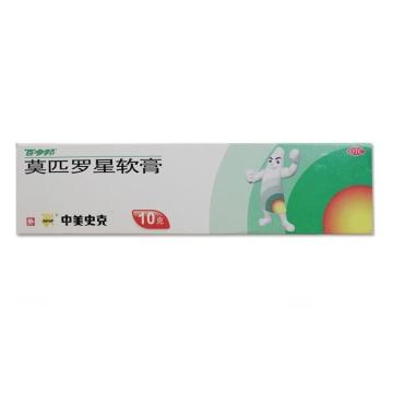 【健保通】百多邦 莫匹罗星软膏 2%*10g*1支