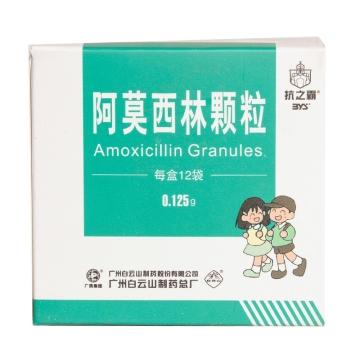 白云山 阿莫西林颗粒 0.125g*12袋【Y】