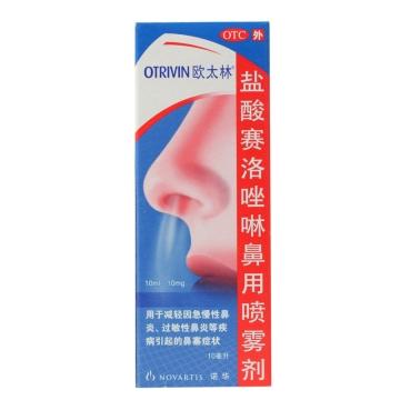 欧太林 盐酸赛洛唑啉鼻用喷雾剂 10ml:10mg*1瓶【Y】