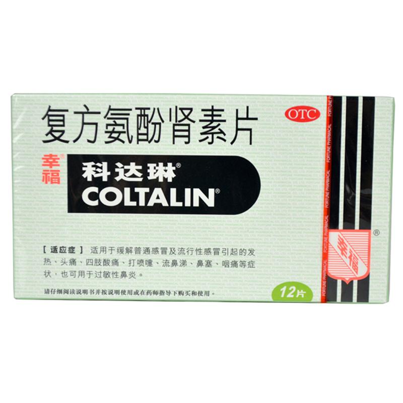 幸福 科达琳 复方氨酚肾素片 6片*2板