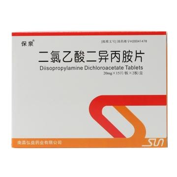 保泉 二氯乙酸二异丙胺片 20mg*15片*2板【Y】