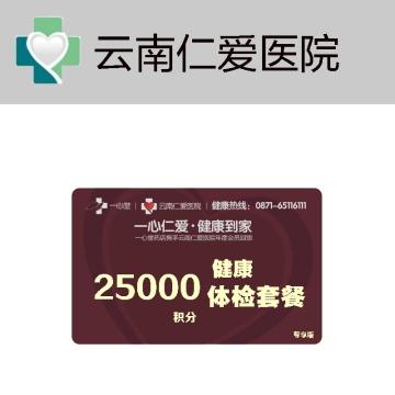 【云南仁爱医院】会员专享版体检套餐抵扣券(限昆明地区)