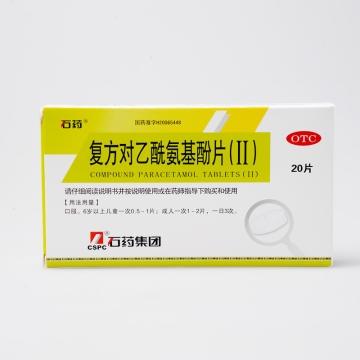 【健保通】石药 复方对乙酰氨基酚片 Ⅱ  10片*2板