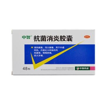 中智 抗菌消炎胶囊 0.47g*12粒*4板*1袋