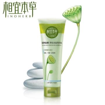 相宜本草芯净自然净妆洁面两用乳_130g  卸妆洁面 降燥排浊 净化肌底
