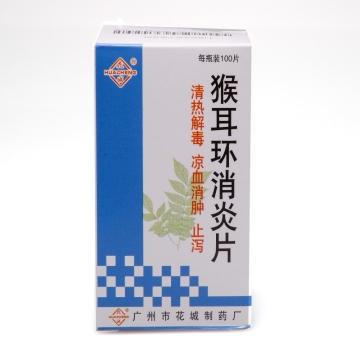 花城 猴耳环消炎片 薄膜衣片  0.24g*100片*1瓶
