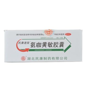 天津新郑 氨咖黄敏胶囊 速效伤风胶囊  10粒