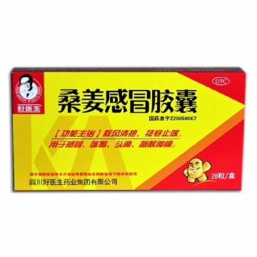 【瀚银通、健保通】好医生 桑姜感冒胶囊 0.25g*14粒*2板*1袋
