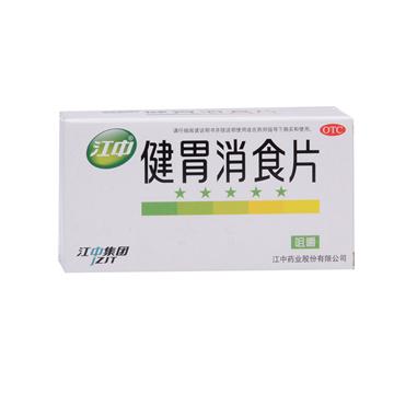 江中 健胃消食片 0.8g*8片*8板