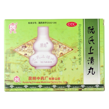 【瀚银通、健保通】云昆 阮氏上清丸 水丸  8g*1瓶