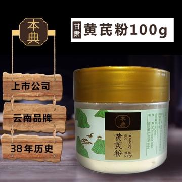 黄芪粉 本典塑瓶100g 甘肃