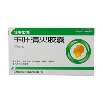 康尔佳 玉叶清火胶囊 0.3g*24粒【Y】