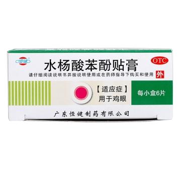 恒健 水杨酸苯酚贴膏 鸡眼膏 0.2g*6片