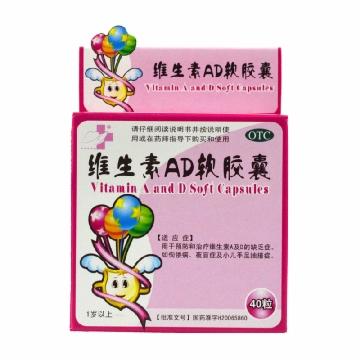 【瀚銀通、健保通】滇南本草堂 維生素AD軟膠囊 一歲以上  10粒*4板