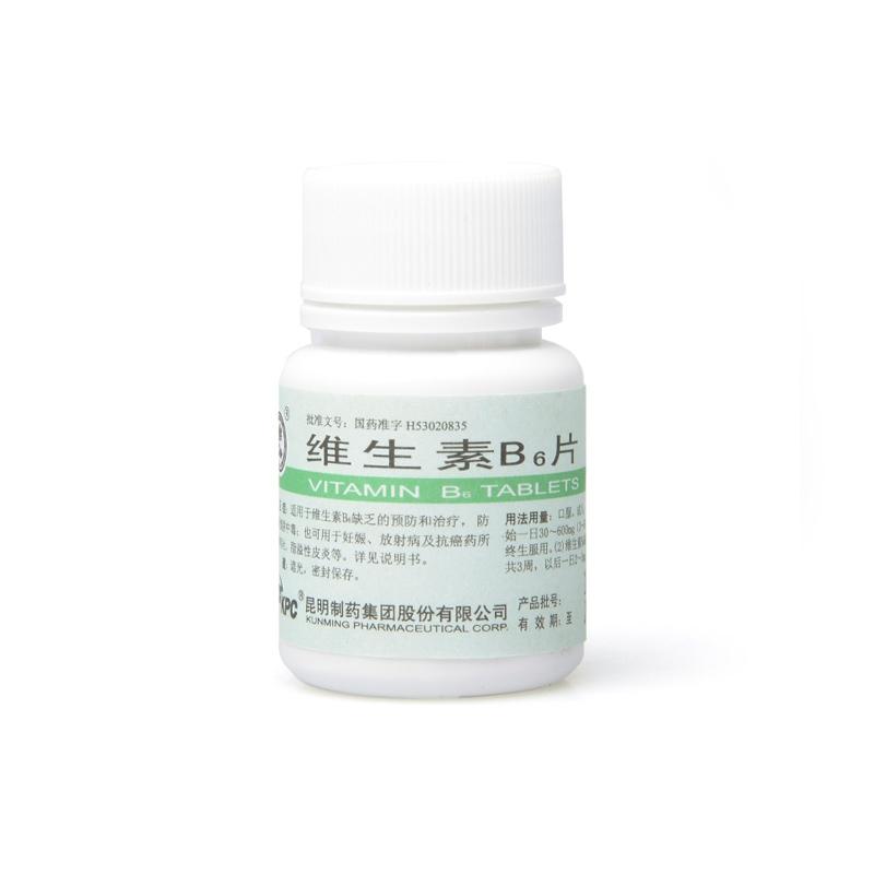 昆药集团 维生素B6片 10mg*100片