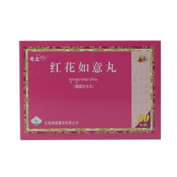奇正 红花如意丸 薄膜衣水丸  15丸*2板【Y】