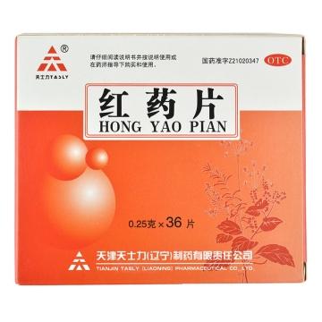 【健保通】天士力 红药片 糖衣片  0.25g*12片*3板*1袋